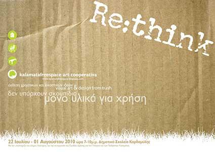 Αφίσες Εκθέσεων
