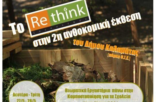 rethink_kalamata_824x1143_824x551_543x355$