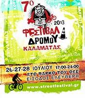 7ο Φεστιβάλ Δρόμου & Re:Think project