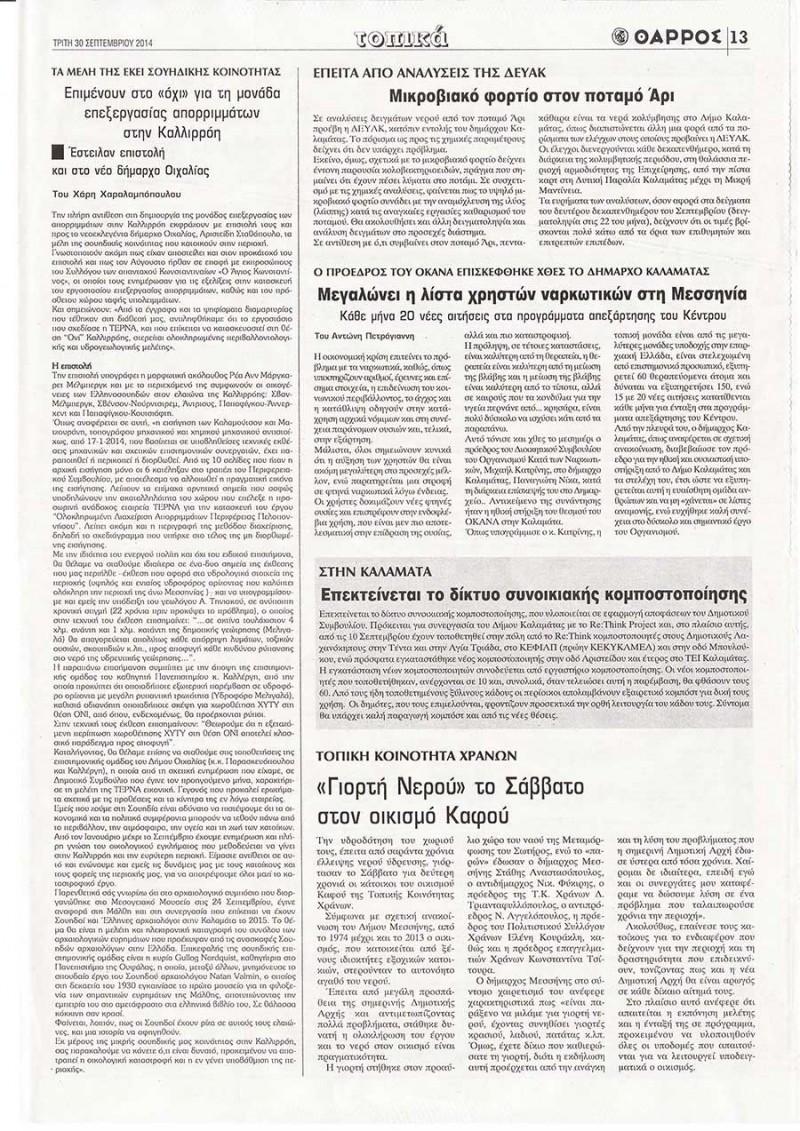 30-9-2014 Εφημερίδα Θάρρος