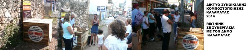 Τοποθέτηση κομποστοποιητή και εργαστήριο συνοικιακής κομποστοποίησης στην οδό Μπουλούκου 12