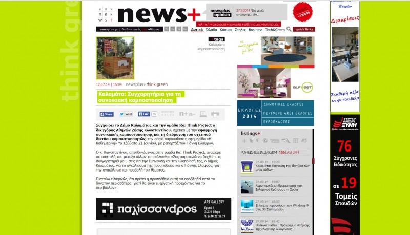 news_plus_20140712