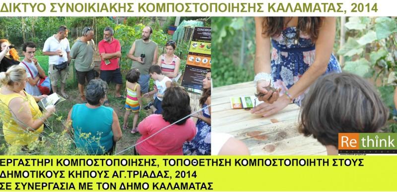 Κομποστοποιητές στους Δημοτικούς Λαχανόκηπους από το Re:think και το Δήμο Καλαμάτας