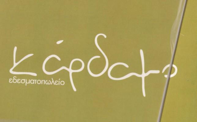 kardamo-logo