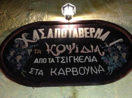 xasapotaverna_ta_kopsidia