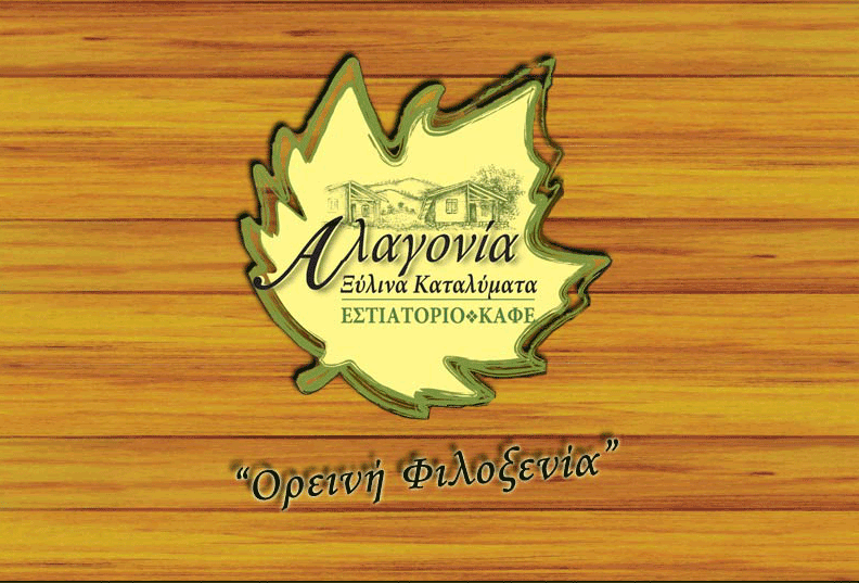 Ξύλινα σπιτάκια Αλαγονία
