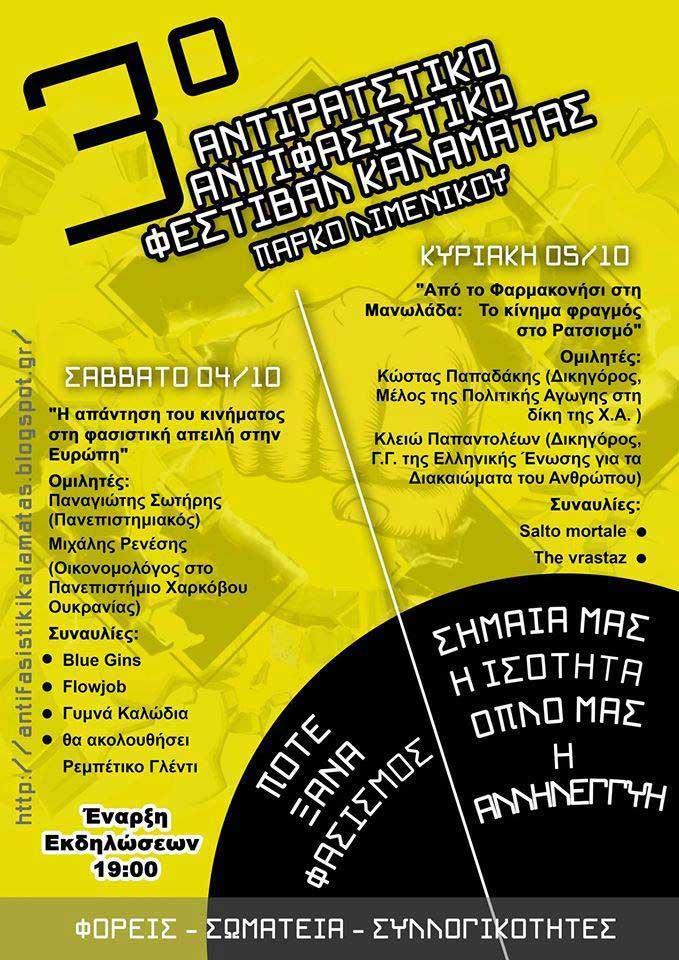 3o_antiratsistiko_festival_afisa