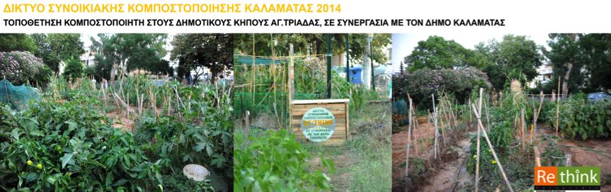 rethink_compost tank_community gardens klmt